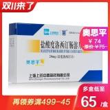 鹽酸度洛西汀腸溶片(奧思平)