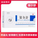 銀爾舒 活性銀離子抗菌凝膠 3g*3支