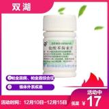 鹽酸苯海索片(雙湖)