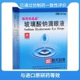 玻璃酸鈉滴眼液(聯邦亮晶晶)