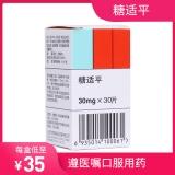 格列喹酮片(糖適平)
