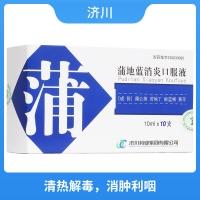 蒲地藍消炎口服液(濟川)