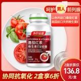 番茄紅素維生素E軟膠囊(湯臣倍健)