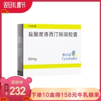 鹽酸度洛西汀腸溶膠囊(欣百達)