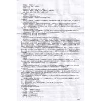 比卡魯胺片(朝暉先)