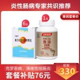 提高炎性腸病臨床緩解率2