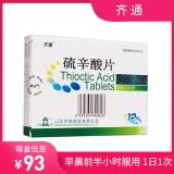 硫辛酸片(齊通)