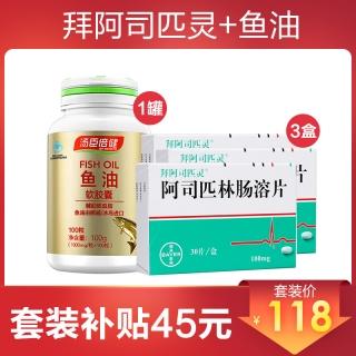 阿司匹林腸溶片(拜阿司匹靈)*3+魚油軟膠囊(湯臣倍健)*1