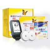 血糖監控+養治組合1