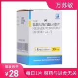 鹽酸吡格列酮分散片(萬蘇敏)