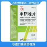 甲硝唑片(華南牌)
