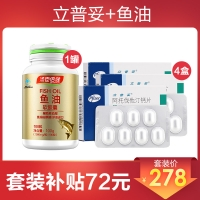 阿托伐他汀鈣片(立普妥)*4+魚油軟膠囊(湯臣倍健)*1