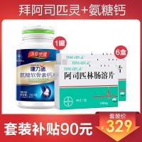 阿司匹林腸溶片(拜阿司匹靈)*6+健力多R氨糖軟骨素鈣片*1
