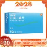 拉莫三嗪片(利必通)