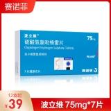 硫酸氫氯吡格雷片(波立維)