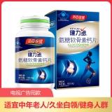 湯臣倍健健力多R氨糖軟骨素鈣片中老年補鈣補軟骨護關節維骨保健品