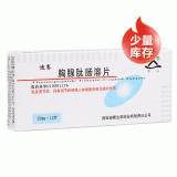 胸腺肽腸溶片(迪賽)