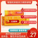 維生素C泡騰片(力度伸)(香橙味)維生素維生素c復合維生素