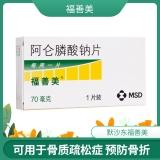 阿侖膦酸鈉片(福善美)