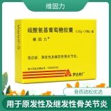 硫酸氨基葡萄糖膠囊(維固力)