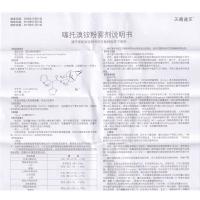 噻托溴銨粉霧劑(不帶吸入器)(天晴速樂)