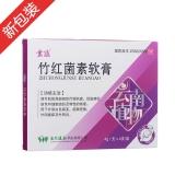 竹紅菌素軟膏(振華制藥)(雲值)