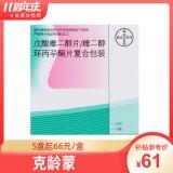 克齡蒙 戊酸雌二醇片/雌二醇環丙孕酮片復合包裝 21片