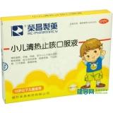 小兒清熱止咳口服液(榮昌制藥)