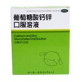 葡萄糖酸鈣鋅口服溶液(福人)