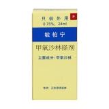 甲氧沙林搽劑(敏柏寧)