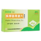 楓蓼腸胃康片(白云山)