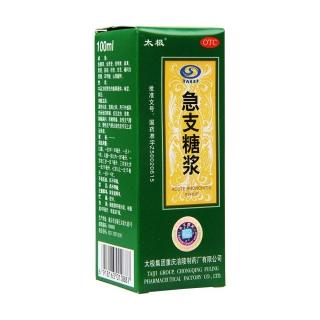 急支糖漿(太極)