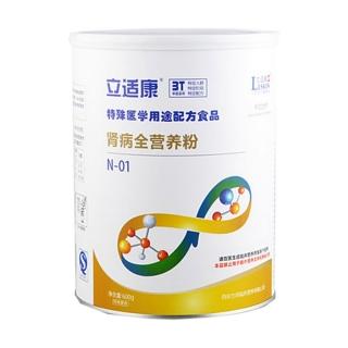 立适康低蛋白肾病全营养粉n-01