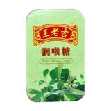 王老吉潤喉糖(鐵盒裝)
