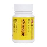 復方黃連素片(繁江)