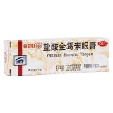 鹽酸金霉素眼膏(白云山)
