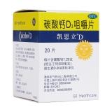 碳酸鈣D3咀嚼片(凱思立D)