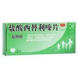 鹽酸西替利嗪片(仙特明)