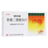果糖二磷酸鈉片(洛普欣)