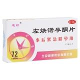 左炔諾孕酮片(惠婷)