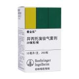 異丙托溴銨氣霧劑(愛全樂)