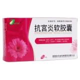抗宮炎軟膠囊(ATIE)