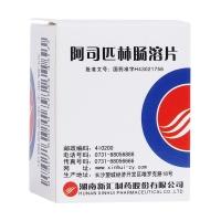 阿司匹林腸溶片(新匯)