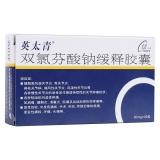 雙氯芬酸鈉緩釋膠囊(英太青)