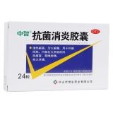 抗菌消炎膠囊(中智)