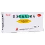 氫溴酸右美沙芬片(白云山)