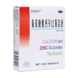 葡萄糖酸鈣鋅口服溶液(鋅鈣特)