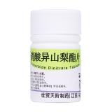 硝酸异山梨酯片(世贸天阶)