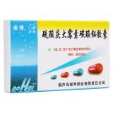 硫酸慶大霉素碳酸鉍膠囊(國締)