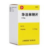 華法林鈉片(信誼)